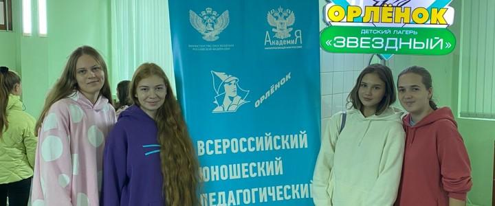 Лицеисты на Всероссийском юношеском педагогическом форуме