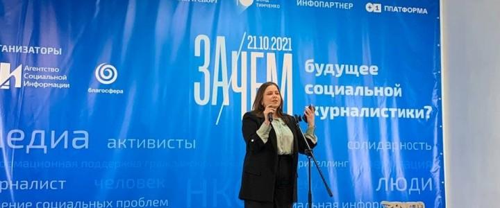 «МёдЪ» принял участие в ежегодной конференции «ЗаЧем будущее социальной журналистики?»