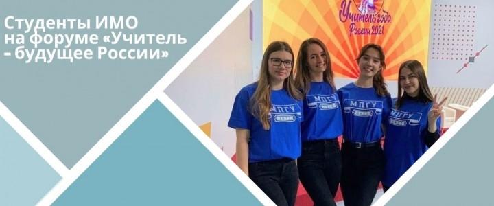 Студенты ИМО на всероссийском педагогическом образовательном форуме «Учитель – будущее России»