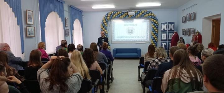 18 октября 2021 года в Покровском филиале МПГУ состоялся фестиваль национальных культур, представленный творческими коллективами иностранных и российских студентов Покровского филиала МПГУ