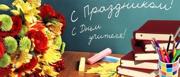 Уважаемые коллеги, примите искренние поздравленияс Днём Учителяот коллектива Анапского филиала Московского педагогического государственного университета