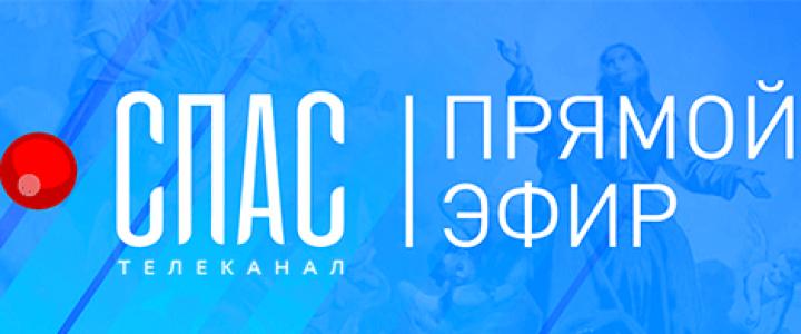 """Прямой эфир на канале """"Спас"""" с участием ректора МПГУ Алексея Лубкова"""