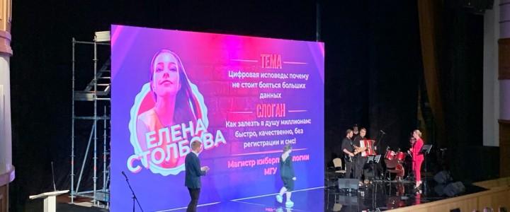Научный Сектор Института педагогики и психологии посетил пятый Всероссийский Science Slam Psychology в рамках Всероссийского Фестиваля науки